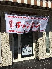 長崎ちゃんぽん食堂