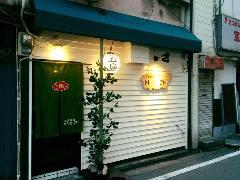 五島食堂マコイチ