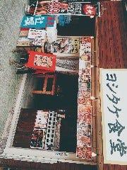 松島 牡蠣食べ放題 ヨシタケ食堂 の画像