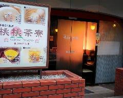 厳選食材の中華料理店 桃桃茶寮