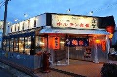 スタミナホルモン食堂 食樂 気仙沼店