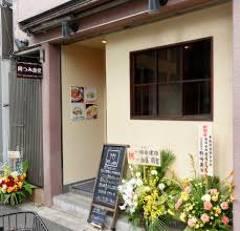 阿つみ食堂 の画像