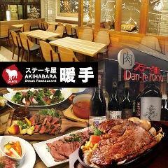 肉バル&ステーキ 暖手 秋葉原本店