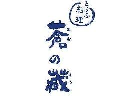 「蒼の蔵」