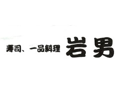 寿司一品料理岩男と居酒屋ロッシー