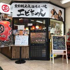 もつ焼 エビちゃん 東岩槻 の画像
