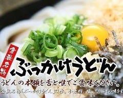 ぶっかけ亭本舗ふるいち 水島店