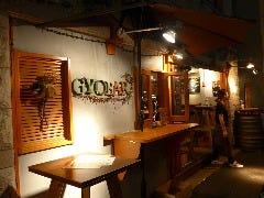 GYOBAR 八重洲店
