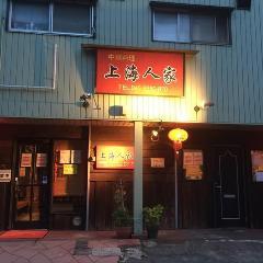 本格中華 上海人家 戸塚店の画像