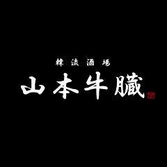韓流酒場 山本牛臓 麻布十番店