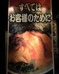 ラーメン横浜家 岡野町店の画像