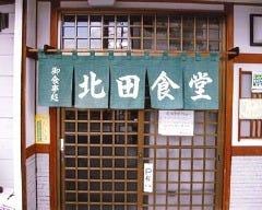 北田食堂 の画像
