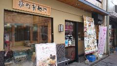 さいさき屋 築町店の画像