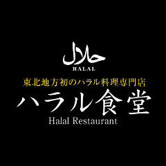 ハラル食堂