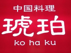 高田馬場中華料理 琥珀