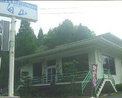 レストラン白山