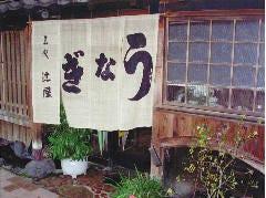 辻屋 の画像