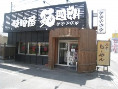 味噌屋麺四朗