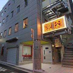 金剛苑 神田小川町店