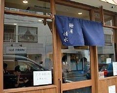 麺屋 清水