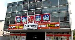 ファンキータイム高須店