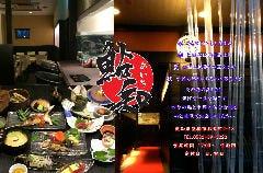 鮎知(あいち) 日本料理 鮎料理