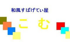 須賀川のすぱげてぃ屋 こむ の画像