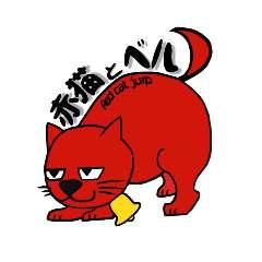 赤猫とベル
