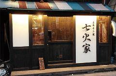 レトロホルモン七火家 木更津本店
