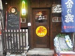 立飲み屋 OTE2