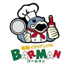 海鮮イタリアンバル BARMAN 阿波座駅前店
