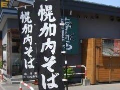 札幌蕎麦 き凛 本店の画像