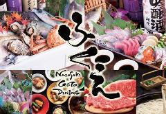 九州料理ふくえ 諫早店