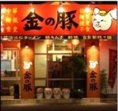 金の豚 浜北店