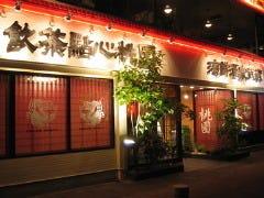 中華料理 桃園