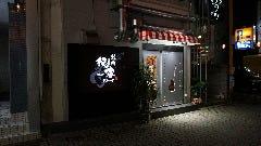 焼肉 俺家-Orenchi-