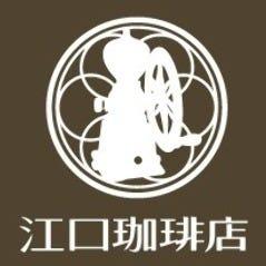 江口珈琲店