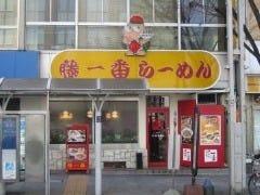 藤一番 らーめん 柳橋店