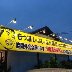 黒木屋 宮崎大島通線 の画像