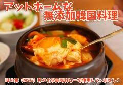 韓国家庭料理ばんがね