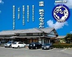 英ちゃんうどん 葉山店