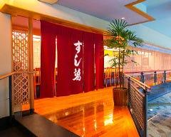 すし萬 神戸ポートピアホテル店