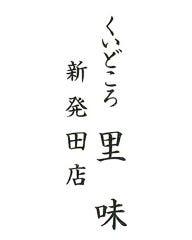 里味 新発田店