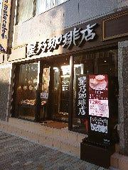 星乃珈琲店 名駅椿店