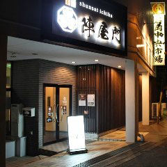 旬菜ichiba 陣屋門 の画像