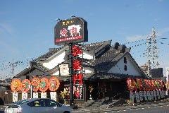 和牛焼肉 凱旋門 宮原店の画像