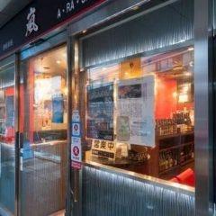 鉄板串焼 嵐 二子玉川店の画像
