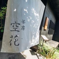 茶房 空花 の画像