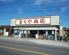 七里長浜 きくや商店