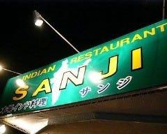 SANJI 松橋店